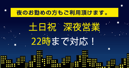 yonaka-22-2