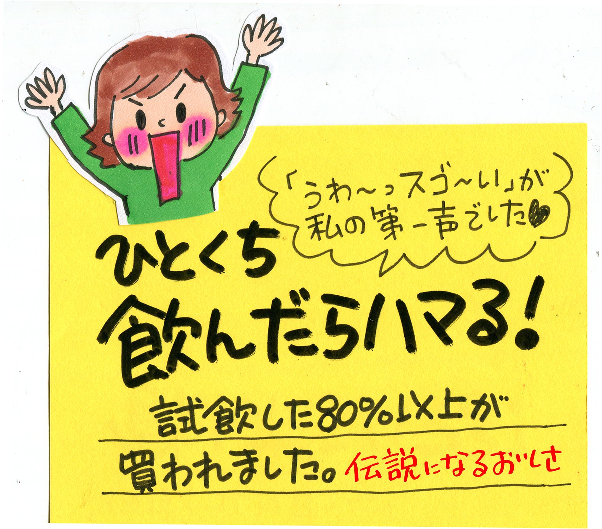 hitokuchi