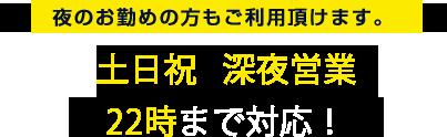 yonaka-moji
